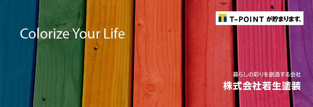 暮らしの彩りを創造する会社 若生塗装